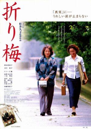 映画「折り梅」