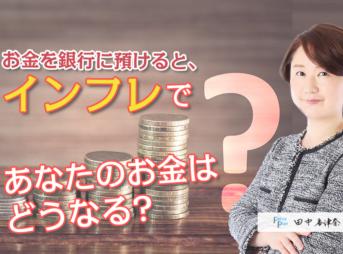 お金を銀行に預けると、インフレであなたのお金はどうなる?