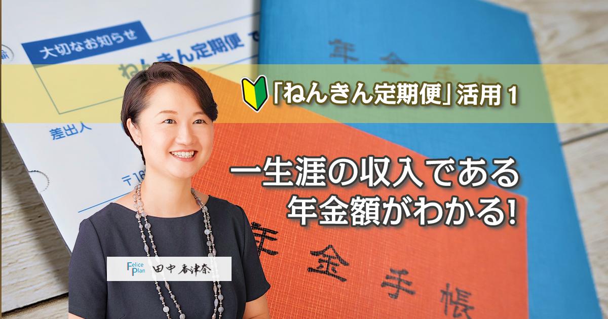 「ねんきん定期便」活用1:一生涯の収入である年金額がわかる!