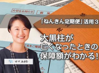 「ねんきん定期便」活用3:大黒柱が亡くなったときの保障額がわかる!